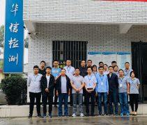 提升检测质量 规范行业管理    –汉台区质量开放日在华信检测顺利举行